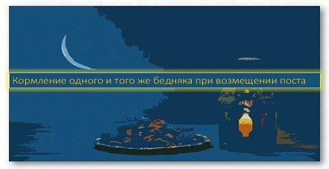 13. Kormlenie odnogo i togo zhe bednjaka pri vozmeshhenii posta - 13. Кормление одного и того же бедняка при возмещении поста