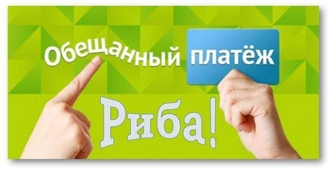 39. Obeshhannyj platezh jeto rostovshhichestvo 640x330 - 39. Обещанный платеж - это ростовщичество!