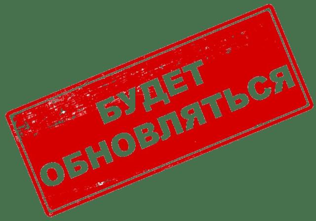 budet obnovljatsja png 640x448 - 533. Комитет старейших ученых КСА. (2-3 компания).