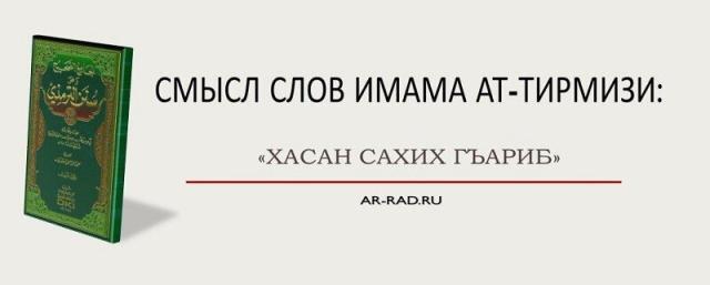 "186. smysl slov imama at tirmizi hasan sahih garib . 1 640x257 - 186. Смысл слов имама ат-Тирмизи: ""Хасан сахих гъариб""."