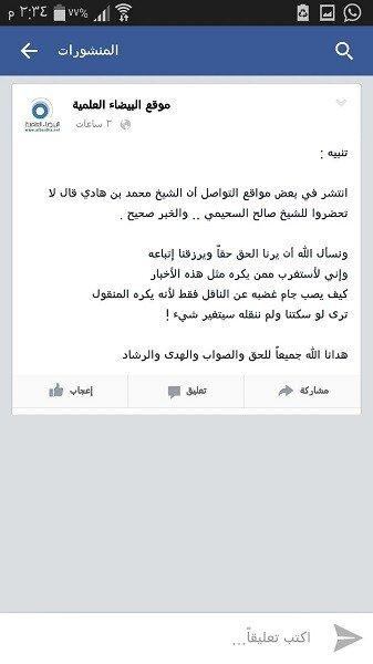 Bajda o Suhejmi - 149. Мухаммад аль-Мадхали и 'Убейд аль-Джабири джарханули Салиха ас-Сухейми.