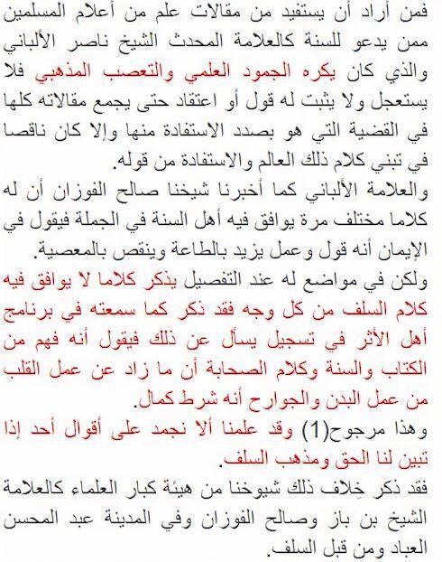Mahir Kahtanii o Albani - 175. Ошибки шейха аль-Альбани в атрибутах и имане