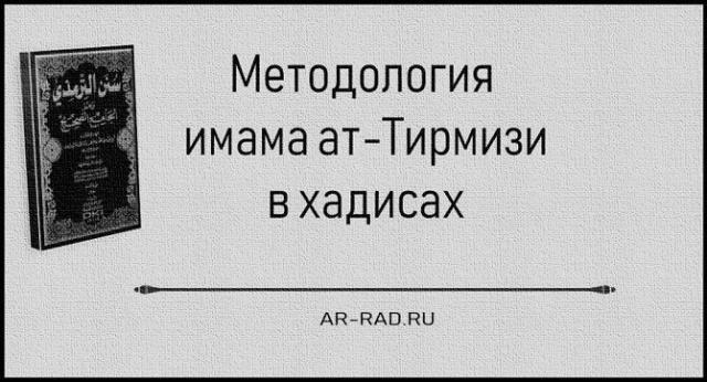 218. Metodologija imama at Tirmizi v hadisah 640x346 - 218. Методология имама ат-Тирмизи в хадисах