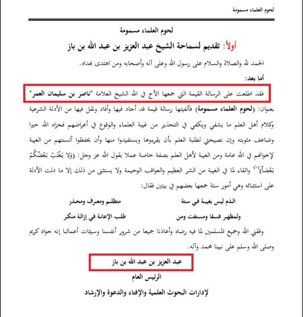 Bin Baz i Nasyr 613x640 - 563. Отличный ответ, на саляф-форумский навет. Ч.2.