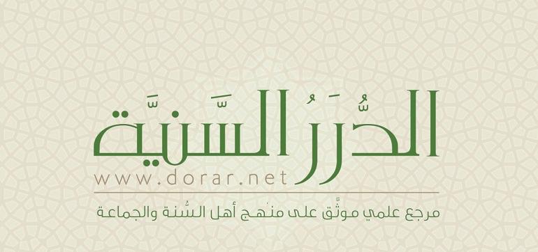 Dorar - 401. Главные критерии аhлю-сунна уа аль-джама'а