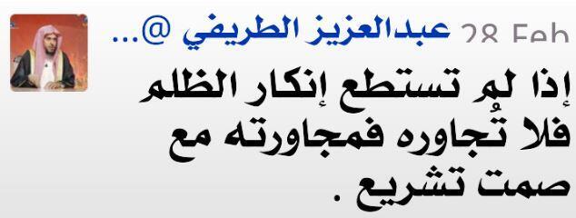 Tarifi i mufti 5 - 212. Шубухаты вокруг шейха ат-Тарифи