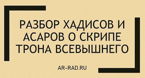 269. Razbor hadisov i asarov o skripe Trona Vsevyshnego - 269. Разбор хадисов и асаров о скрипе Трона Всевышнего