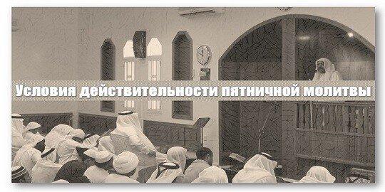 270. Uslovija dejstvitelnosti pjatnichnoj molitvy - 270. Условия действительности пятничной молитвы