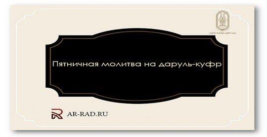 300. Pjatnichnaja molitva na Darul Kufr na territorii kufra. - 300. Пятничная молитва на Даруль-Куфр (на территории куфра).