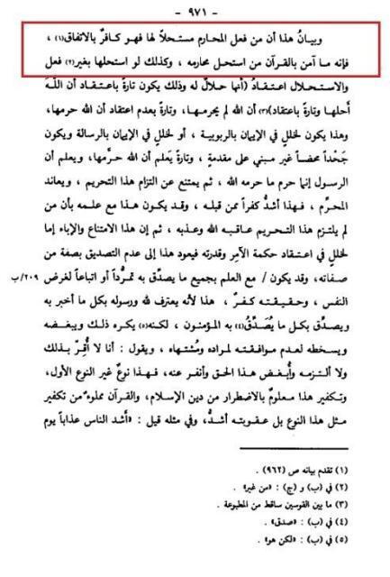 Ibn Tejmija i taistiljal 433x640 - 405. Полное разоблачение ирджа и махинаций Рината Абу Мухаммада