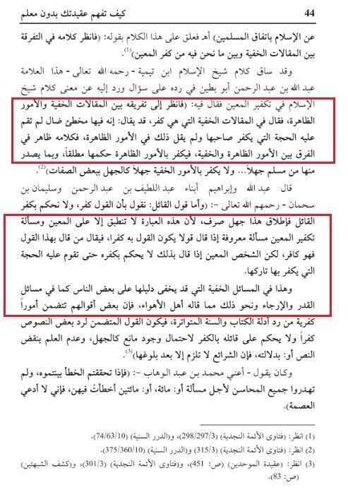 Ibn Temija i masail hafijja - 405. Полное разоблачение ирджа и махинаций Рината Абу Мухаммада