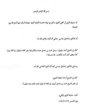 Usama o Muhammade al Madhali - 379. Пример того, как предводители джарха джархуют друг друга.