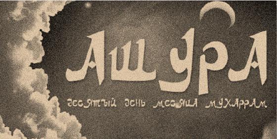 427. Dostoinstva i zakonopolozhenija posta Ashura - 427. Достоинства и законоположения поста'Ашура
