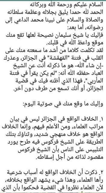Abu Usma AbduRazzak 352x640 - 426. Сулейман ар-Рухейли и темный лес