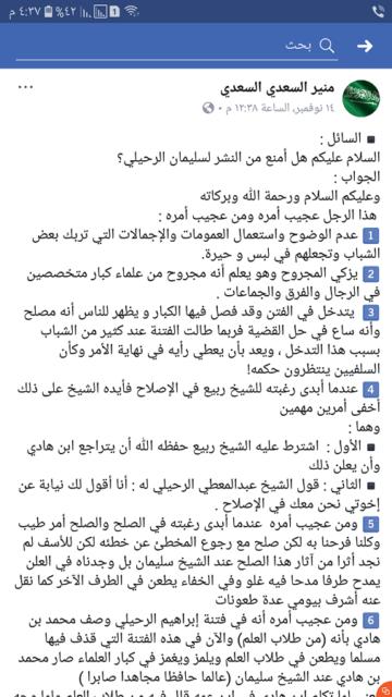 Munir o Ruhejli 360x640 - 426. Сулейман ар-Рухейли и темный лес