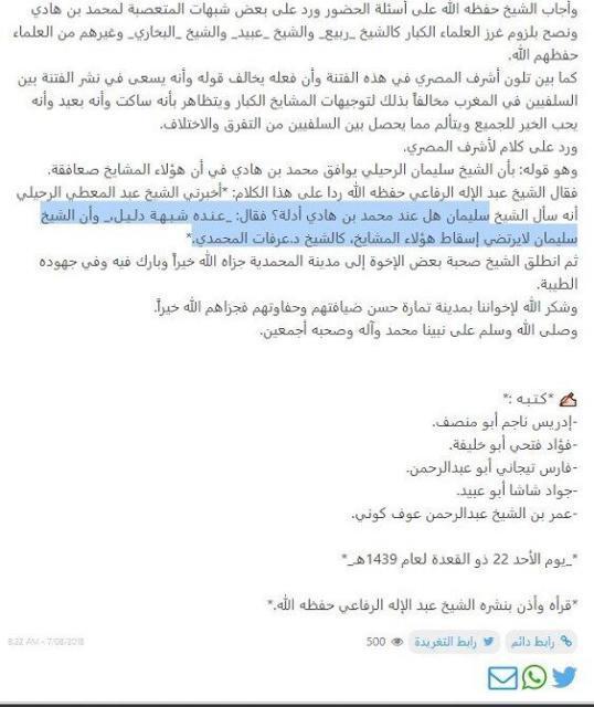 Ruhejli i Arafat 538x640 - 426. Сулейман ар-Рухейли и темный лес