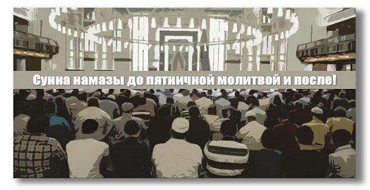 468. Sunna namazy do pjatnichnoj molitvoj i posle - 468. Сунна намазы до пятничной молитвой, и после