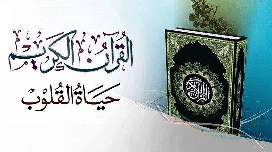 470. Pjat prichin ischeznovenija Korana iz serdca. Ibn al Kajim - 470. Пять причин исчезновения Корана из сердца. Ибн аль-Къайим