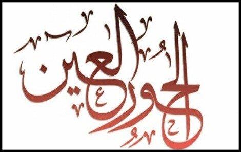479. CHto ty znaesh o guriyah - 479. Что ты знаешь о гуриях?