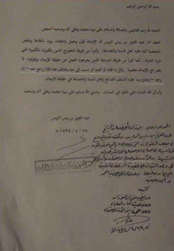 Rais i tajba - 476. Авторитетные ученые о ирджа 'Абд аль-'Азиза ар-Райиса