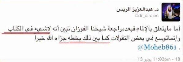 Rais tvit - 476. Авторитетные ученые о ирджа 'Абд аль-'Азиза ар-Райиса
