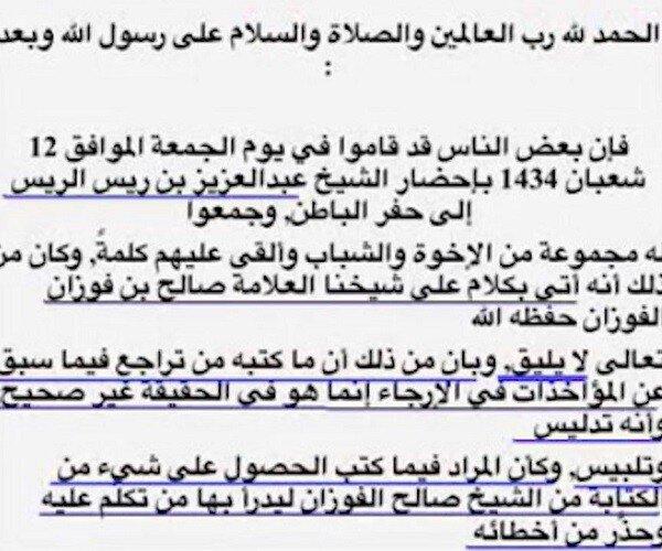 Zufejri o Rajise 2 - 476. Авторитетные ученые о ирджа 'Абд аль-'Азиза ар-Райиса