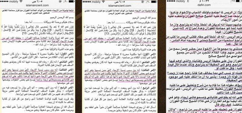 Zufejri o Rajise - 476. Авторитетные ученые о ирджа 'Абд аль-'Азиза ар-Райиса
