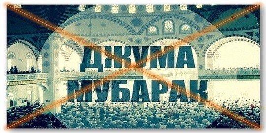 503. Pozdravlenie s pjatnicej dzhumua - 503. Поздравление с пятницей (джуму'а)