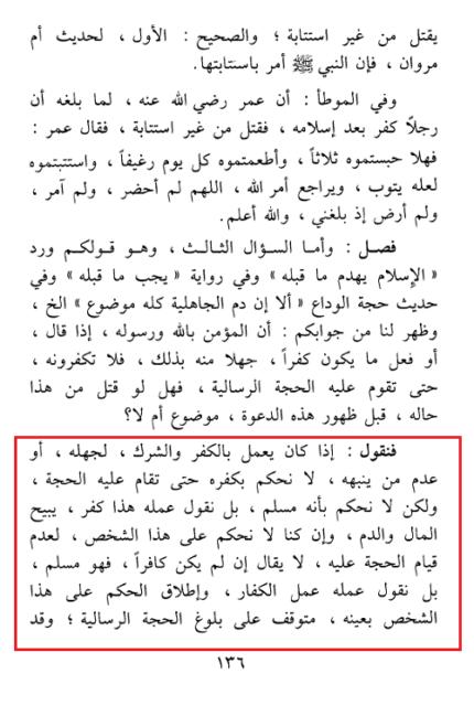 508. Hammad al Muammar 430x640 - 405. Полное разоблачение ирджа и махинаций Рината Абу Мухаммада
