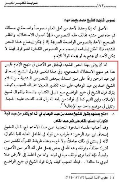 Ishak bin Abdirahman i tkfir 418x640 - 405. Полное разоблачение ирджа и махинаций Рината Абу Мухаммада