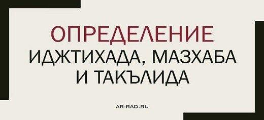 534. Opredelenie idzhtihada mazhaba i taklida. 1 - 534. Определение иджтиhада, мазхаба и такълида.