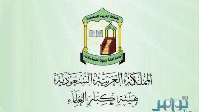 Komitet starejshih uchenyh KSA 640x361 - 533. Комитет старейших ученых КСА. (2-3 компания).