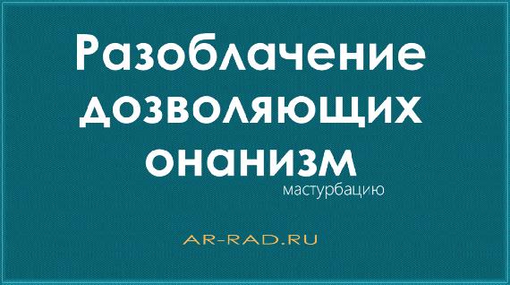 542. Razoblachenie dozvolyayushhih onanizm masturbatsiyu. - 542. Разоблачение дозволяющих онанизм (мастурбацию).