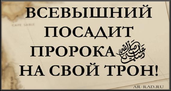 545. Allah posadit proroka na Svoj tron - 545. Аллаh посадит пророка ﷺ на Свой трон!