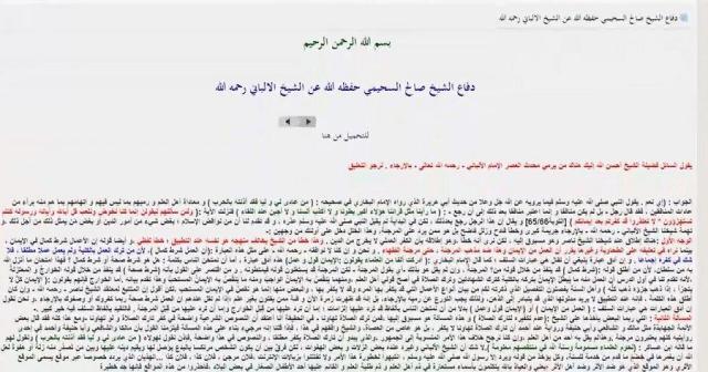 SUhejmi o Albani 640x336 - 556. Уничтожение козней Bayt al-Magrifa. Ответ на их статью