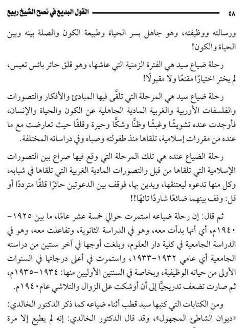 1 Abu al Ajnejn i Halidi o Kutbe 481x640 - 551. Клевета Раби'а аль-Мадхали в адрес Сейид Кутба