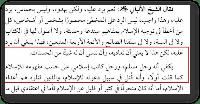 Albani i shahada Sejida - 551. Клевета Раби'а аль-Мадхали в адрес Сейид Кутба