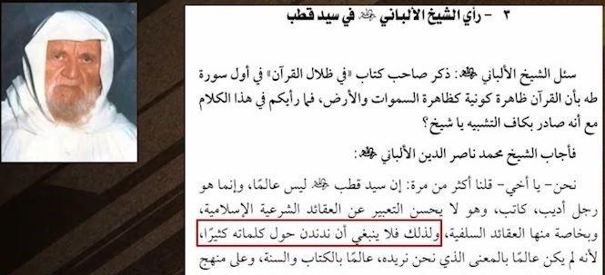 Albani o Sejide 1 - 551. Клевета Раби'а аль-Мадхали в адрес Сейид Кутба