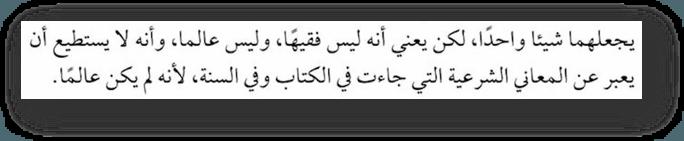 Albani o tabire Kutba - 551. Клевета Раби'а аль-Мадхали в адрес Сейид Кутба