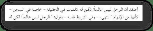 Albani o tjurme Kutba 1 - 551. Клевета Раби'а аль-Мадхали в адрес Сейид Кутба