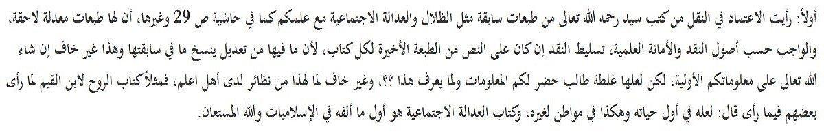 Bakr Abu Zejd i Kutb2 - 551. Клевета Раби'а аль-Мадхали в адрес Сейид Кутба