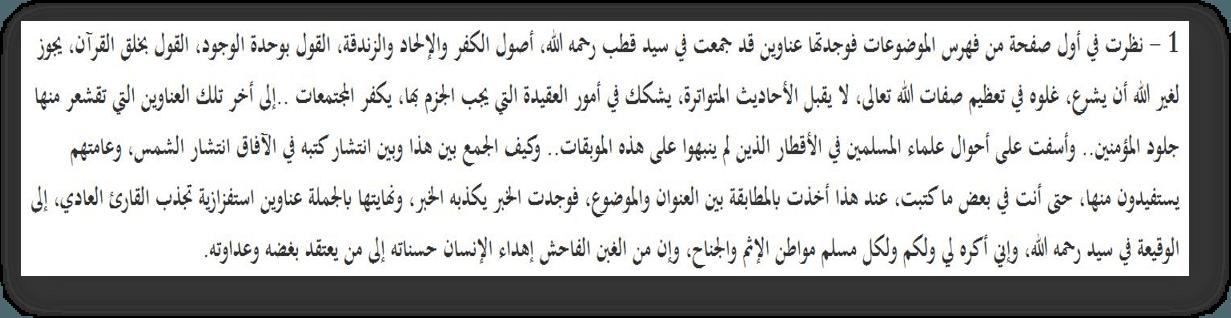 Bakr Abu Zejd i glavy Madhali - 551. Клевета Раби'а аль-Мадхали в адрес Сейид Кутба