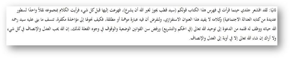 Bakr o Kutbe v tahkime - 551. Клевета Раби'а аль-Мадхали в адрес Сейид Кутба