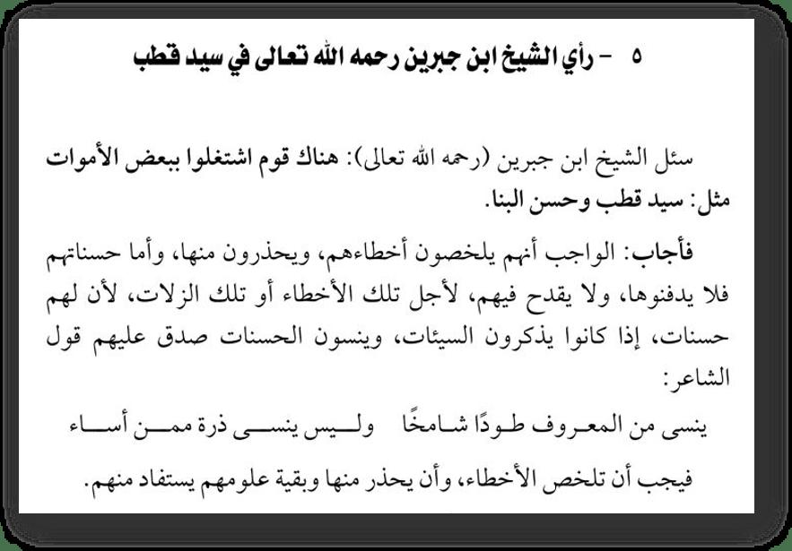 Dzhibrin i Kutb - 551. Клевета Раби'а аль-Мадхали в адрес Сейид Кутба