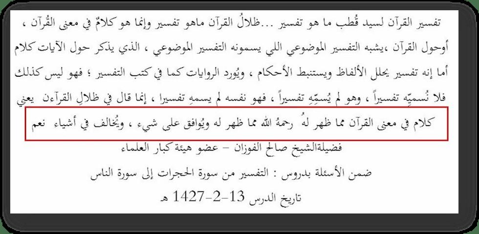 Fauzan i Kutb 2 - 551. Клевета Раби'а аль-Мадхали в адрес Сейид Кутба