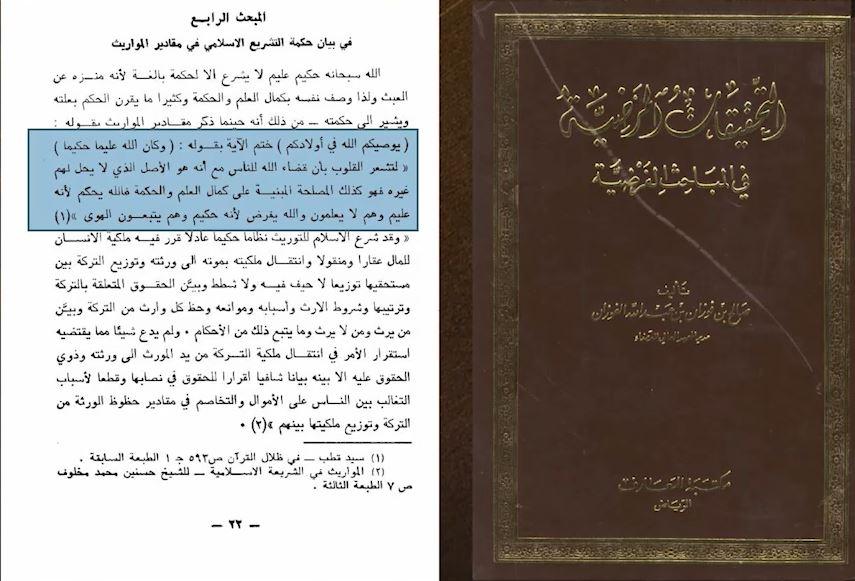Fauzan i Kutb - 551. Клевета Раби'а аль-Мадхали в адрес Сейид Кутба