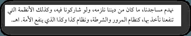 Ibn Baz i hukumat  - 551. Клевета Раби'а аль-Мадхали в адрес Сейид Кутба