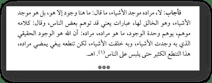 Ibn Baz i vahdat ibarat Kutba - 551. Клевета Раби'а аль-Мадхали в адрес Сейид Кутба