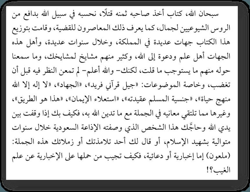 Ibn Kuud o Kutbe - 551. Клевета Раби'а аль-Мадхали в адрес Сейид Кутба