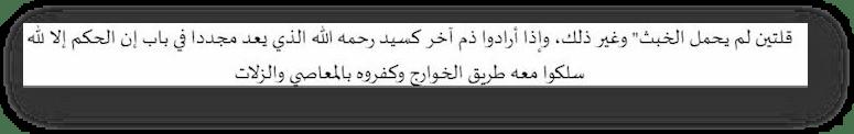 Ibn Ukalja o Kutbe 2 - 551. Клевета Раби'а аль-Мадхали в адрес Сейид Кутба